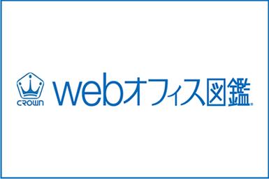 CROWN webオフィス図鑑