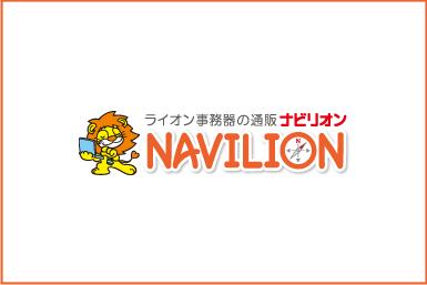 ライオン事務機の通販ナビリオン